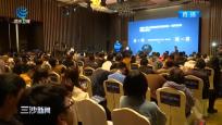 首届中国大数据创新发展论坛在海口召开