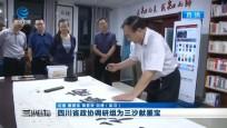 四川省政协调研组为三沙献墨宝
