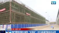 """海口菜篮子建公益性""""大农批"""" 2019年春节前启动运营"""