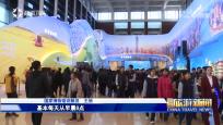 《中國旅游新聞》2018年12月05日