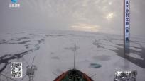 从三沙到北极 第一集