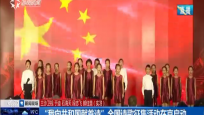 """""""我向共和国献首诗""""全国诗歌征集活动在京启动"""