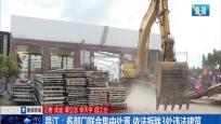 昌江:多部门联合集中处置 依法拆除3处违法建筑