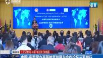 中国-东盟变高等教育发展与合作论坛三亚举行