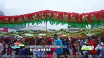 《健跑中国》2018年12月14日