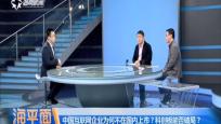 中国互联网企业为何不在国内上市?科创板能否破局?