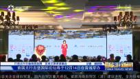 《中国旅游新闻》2018年12月13日