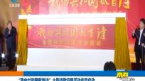 """""""我向共和国献首诗""""大型诗歌征集活动在京启动"""