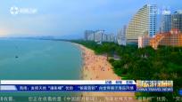 《中國旅游新聞》2018年12月04日