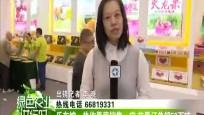 乐东馆:热作果蔬销售一空 芒果订单超50万吨