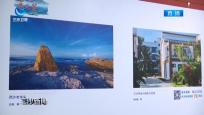 三沙大型图片摄影展走进上海 精彩镜头呈现大美三沙