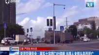 关注交通安全:两车十字路口处碰撞 当事人未戴头盔而死亡