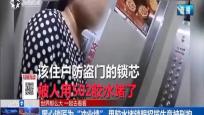 """黑心锁匠为""""冲业绩""""用胶水堵锁眼招揽生意被刑拘"""