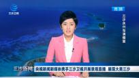 央视新闻新媒体携手三沙卫视开展景观直播 展现大美三沙