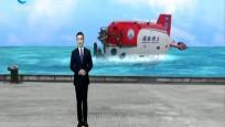 """""""深海勇士""""号完成第100次下潜"""
