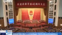 庆祝改革开放40周年大会在京隆重举行  习近平出席大会并发表重要讲话