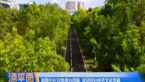 海南出台30条惠台措施 促进琼台经济文化发展