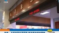 海南:全面加强外资招商 推动签约项目落地