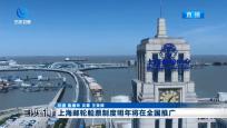 上海邮轮船票制度明年将在全国推广