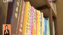 邢福浩:14年自掏腰包创办免费书屋