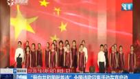 """""""我向共和国献首诗"""" 全国诗歌征集活动在京启动"""
