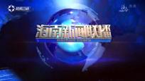 《海南新闻联播》2018年12月04日