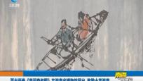 百米画卷《南溟奇甸图》在海南省博物馆展出 致敬大美海南