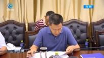 三沙市召开党风廉政领导小组会议
