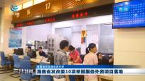 海南省发改委10项举措服务外资项目落地