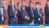 2018年中国(海南)国际热带农产品冬季交易会开幕 王伟出席 李军宣布开幕并巡馆