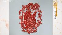 民间剪纸艺术——历史与发展