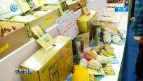 """2018海南冬交会:""""新奇特""""农产品频现 展示海南农业品牌新形象"""