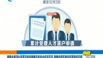 海南全面深化改革开放进展情况发布会在京召开 海南自贸区建设实现良好开局
