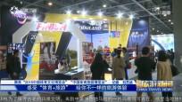 《中国旅游新闻》2018年12月17日