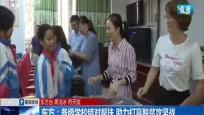 东方:各级学校结对帮扶 助力打赢脱贫攻坚战