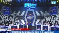 第四届海南省青少年科普知识大赛举行 文昌中学代表队夺冠