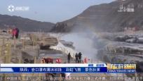 《中国旅游新闻》2018年12月10日