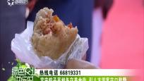 定安粽子亮相冬交美食街 引八方游客交口称赞