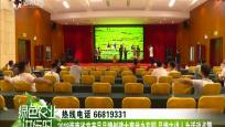 2018海南省农产品品牌创建大赛举办在即 品牌主讲人为活动点赞