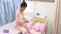 生育不再承受10级疼痛 无痛分娩将在全国推广