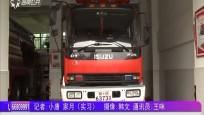 车辆追尾一人被困 消防赶到实施营救