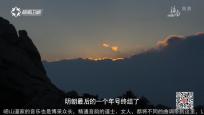纪录中国 第五集 武韵传奇