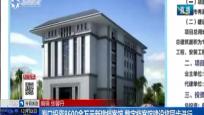 海口投资8600余万元新建档案馆 数字档案馆建设将同步进行