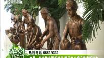 """文昌:椰子王国""""科技+旅游"""" 领略海南椰子文化"""