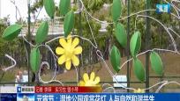 元宵节:湿地公园观赏花灯 供电部门加强巡查