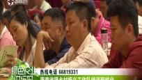 海南省派乡村振兴工作队培训班结业