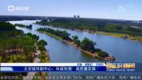 《中国旅游新闻》2019年02月02日