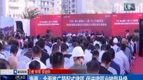 海南:全面推广装配式建筑 促进建筑业转型升级