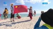 特写:促进资源互补 推动三沙三亚高端海洋旅游合作