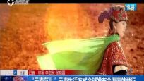 """""""云南范儿""""云南生活方式全球发布会海南站举行"""